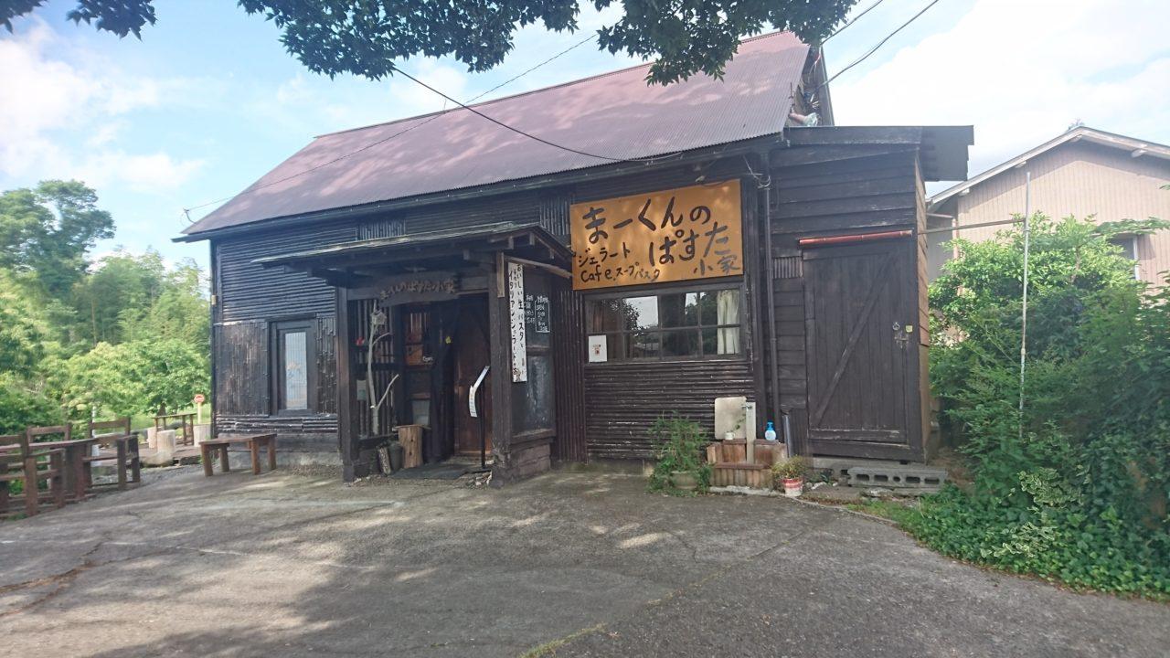 木更津にあるまーくんのぱすた小屋