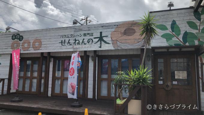 せんねんの木祇園店の外観写真
