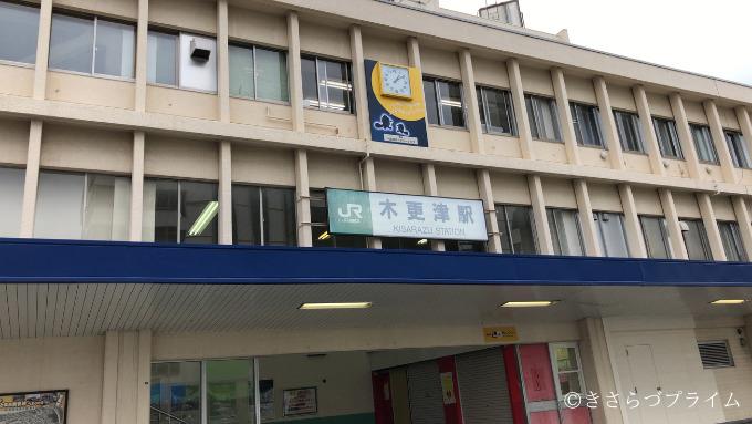 木更津駅の外観写真