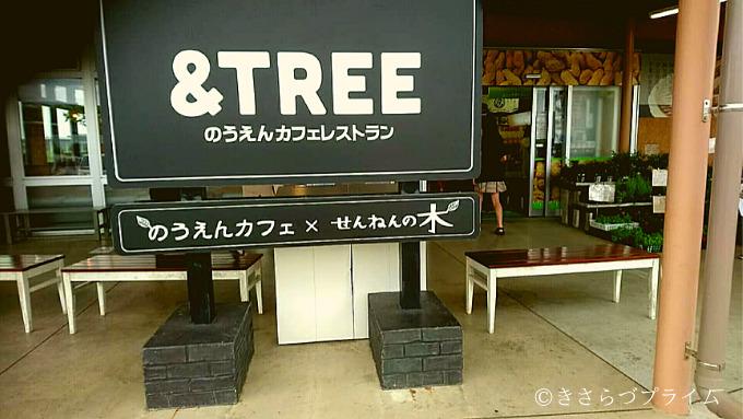 うまくたの里内にある&TREEの看板