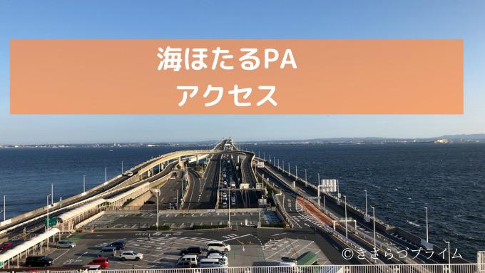 海ほたるPAアクセス